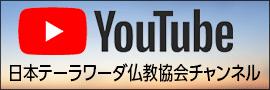日本テーラワーダ仏教協会YouTubeチャンネル