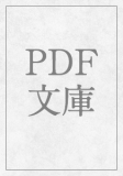 PDF文庫