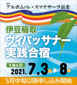 2021伊豆稲取瞑想合宿