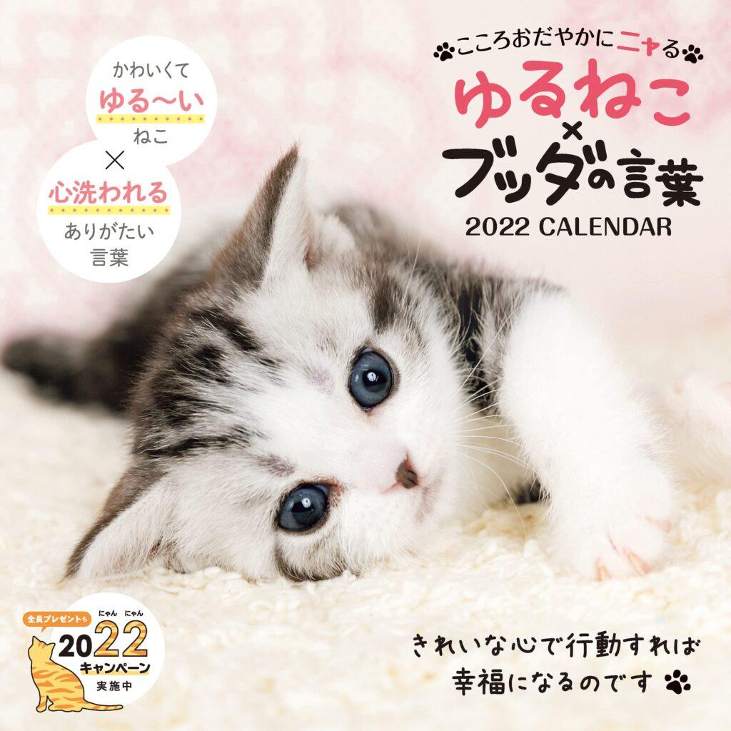 ゆるねこ×ブッダの言葉カレンダー2022画像